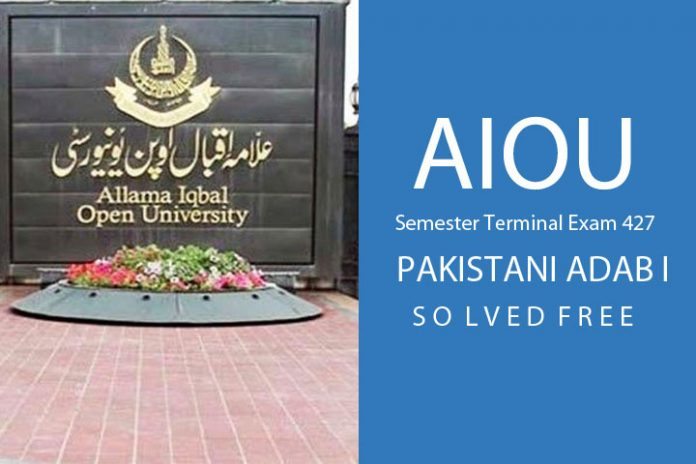 AIOU Semester Terminal Exam 427 Solved