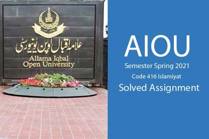 Semester spring 2021 solved assignment code 416